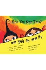 Have You Seen This?/Kya Tumne ye Dekha?