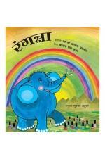 Ranganna (Hindi)