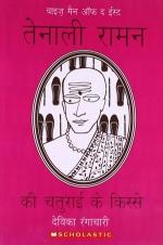 Tenali Raman Ki Chaturai Ke Kisse
