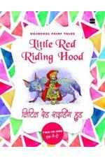 BILINGUAL FAIRY TALES-LITTLE RED RIDING HOOD