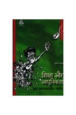 Shiksha Aur Adhunikta: Kuch Samajshastriya Nazariye