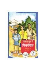 Palashpur Mein Picnic