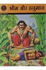 Bheem aur Hanuman
