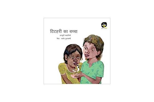Tithari Ka Bachcha