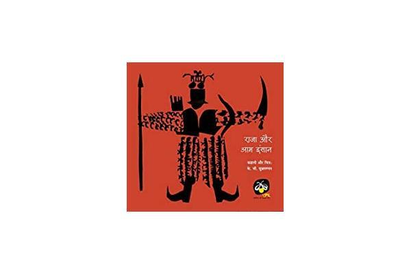 Raja Aur Aam Insaan