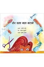 Sher Chala Baal Kataane/Lion Goes for a Haircut