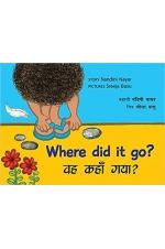 Where Did It Go?/Vah Kahan Gaya?