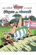 Asterix: Asterix or Gothwasi (Hindi)