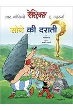 Asterix: Sone ki Drati (Hindi)