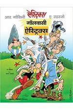 Asterix: Gaulwasi Asterix (Hindi)