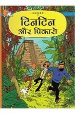 Tintin Aur Pikaros : Tintin in Hindi