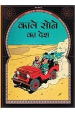 Tintin: Kale Sone ka Desh (Hindi)
