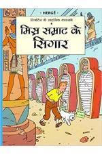 Tintin: Misr Samrathh ke Sigaar (Hindi)
