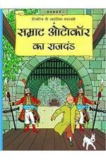 Tintin: Samrat Autocar ka Rajdand (Hindi)