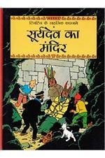 Tintin: Suryadev ka Mandir (Hindi)