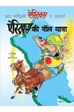 Asterix: Asterix ki Gaul Yatra (Hindi)