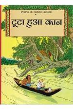 Tintin: Tuta hua Kaan(Hindi)