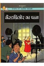 Tintin: Castafiore Ka Panna (Hindi)