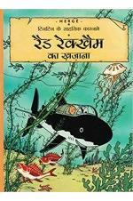 Red Rockhome Ka khajana : Tintin in Hindi
