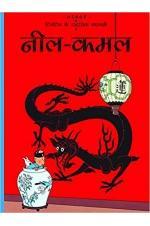 Neel Kamal : Tintin in Hindi