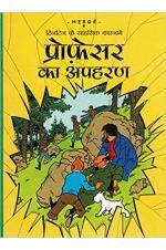Professor ka Apaharan : Tintin in Hindi