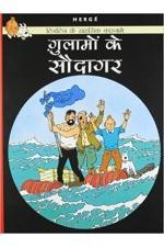 Tintin: Gulamo Ke Saudagar (Hindi)