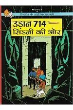 Tintin: Udaan 714 Sydney ki Aur : Tintin in Hindi