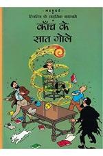Tintin: Kaanch ke Saath Gole (Hindi)
