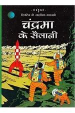 Tintin: Chandrama ke Sailani (Hindi)