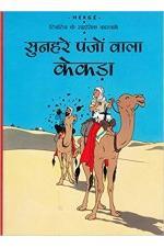 Tintin: Sunheire Panjo Wala Kekda (Hindi)