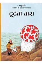 Tintin tut-ta tara ( hindi)