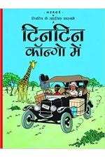 Tintin: Tintin Congo Mein (Hindi)