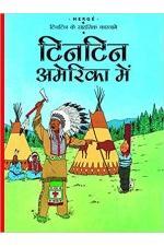 Tintin: Tintin America Mein (Hindi)