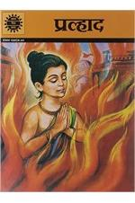 Prahlad (Amar Chitra Katha)