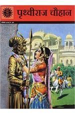Prithviraj Chauhan (Amar Chitra Katha)