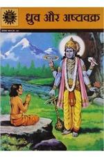 Dhruva aur Ashtavakra (Amar Chitra Katha)