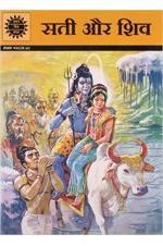 Sati aur Shiv (Amar Chitra Katha)