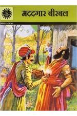 Madadgar Birbal (Amar Chitra Katha)