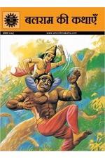 Tales of Balarama (Amar Chitra Katha)