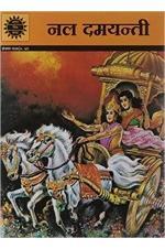 Nal Damayanti (Amar Chitra Katha)