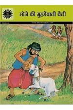 Sone ki Mohoron Wali Thaili (Amar Chitra Katha)
