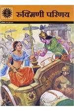 Rukmini Parinay (Amar Chitra Katha)