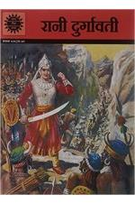Rani Durgavati (Amar Chitra Katha)