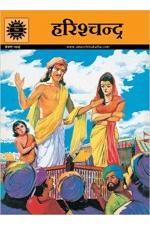 Harischandra (Amar Chitra Katha)