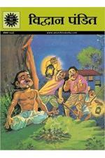 Vidwan Pandit (Amar Chitra Katha)