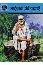 Saibaba ki Kathayein (Amar Chitra Katha)