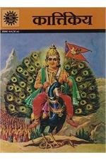 Karttikeya (Amar Chitra Katha)