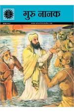 Guru Nanak (Amar Chitra Katha)
