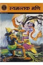 Syamantaka Mani (Amar Chitra Katha)