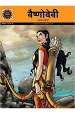 Vaishno Devi (Amar Chitra Katha)